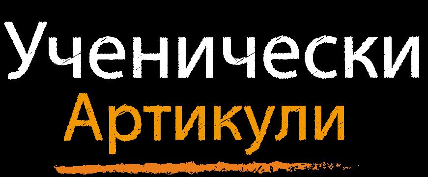 uchenicheski-art